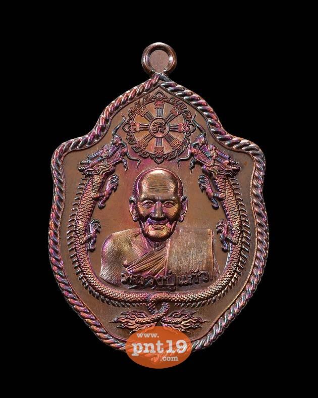 เหรียญมังกรคู่ รุ่น เจ้าสัว เนื้อทองแดงผิวรุ้ง หลวงปู่แก้ว วัดสะพานไม้แก่น