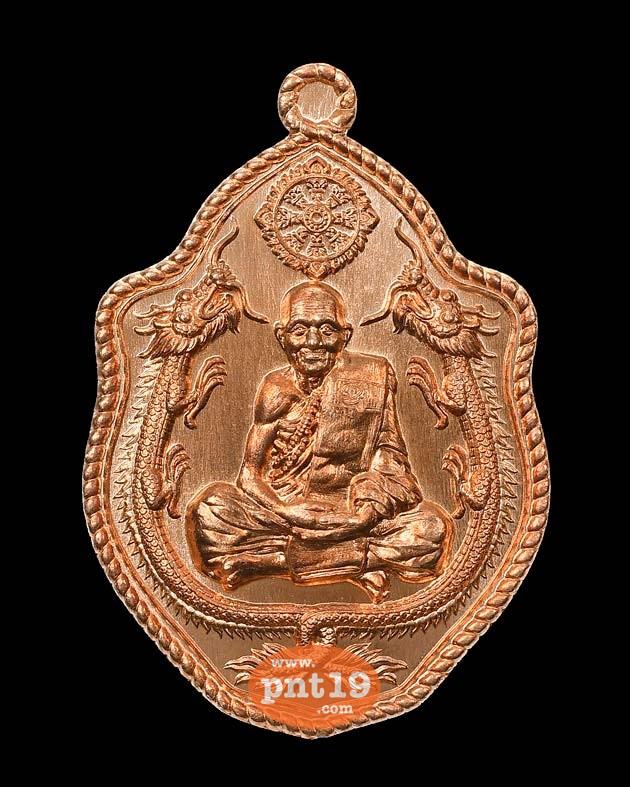 เหรียญมังกรคู่เต็มองค์ เนื้อทองแดงผิวไฟ หลวงปู่แสน วัดบ้านหนองจิก