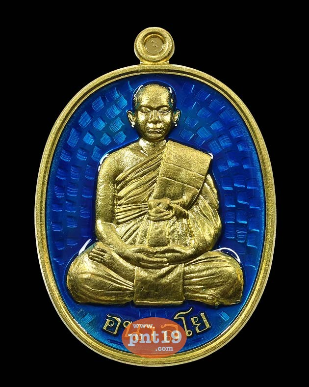 เหรียญพุทโธ อะระหัง เนื้อทองฝาบาตรลงยาสีฟ้า หลวงพ่อรักษ์ วัดสุทธาวาสวิปัสสนา