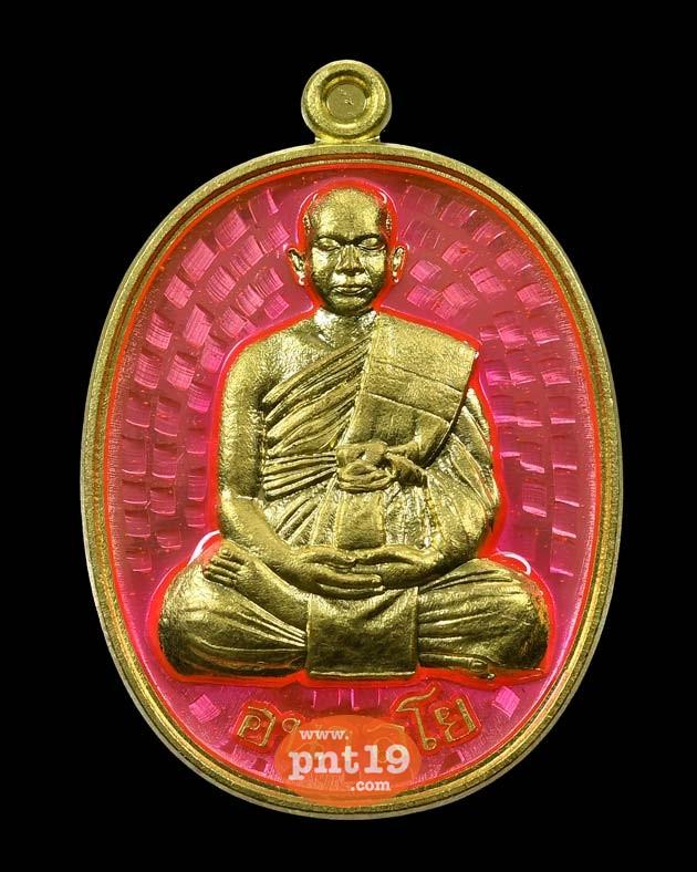 เหรียญพุทโธ อะระหัง เนื้อทองฝาบาตรลงยาสีชมพู หลวงพ่อรักษ์ วัดสุทธาวาสวิปัสสนา
