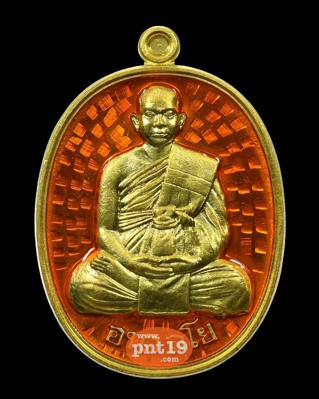 เหรียญพุทโธ อะระหัง เนื้อทองฝาบาตรลงยาสีแสด หลวงพ่อรักษ์ วัดสุทธาวาสวิปัสสนา