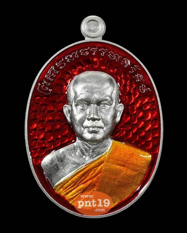 เหรียญสิทธิเดช เนื้อเงินลงยาสีแดง หลวงพ่อรักษ์ วัดสุทธาวาสวิปัสสนา