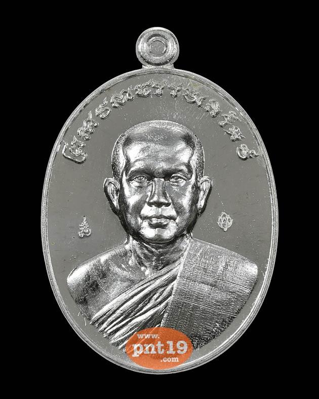 เหรียญสิทธิเดช เนื้อเงิน หลวงพ่อรักษ์ วัดสุทธาวาสวิปัสสนา