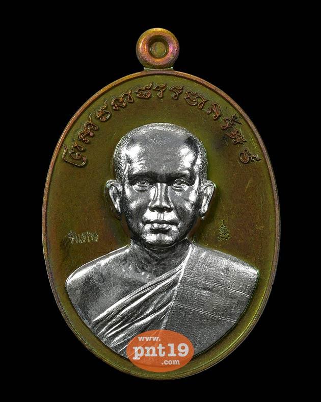 เหรียญสิทธิเดช เนื้อชนวนมวลสาร หน้ากากเงิน หลวงพ่อรักษ์ วัดสุทธาวาสวิปัสสนา