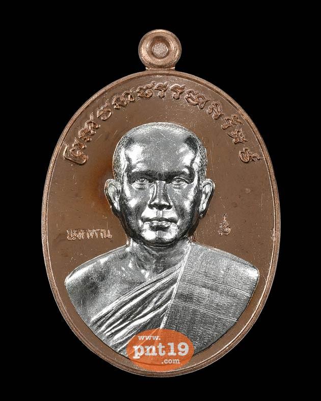 เหรียญสิทธิเดช เนื้อนวะโลหะ หน้ากากเงิน หลวงพ่อรักษ์ วัดสุทธาวาสวิปัสสนา