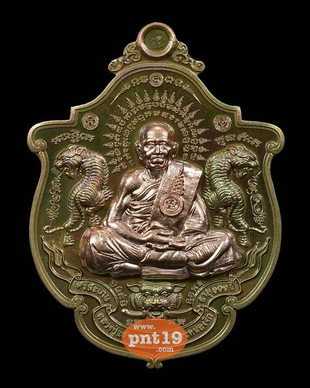เหรียญพยัคฆ์จอมราชัน 5. เนื้อชนวนผิวรุ้ง หน้ากากดีบุก หลวงปู่แสน วัดบ้านหนองจิก