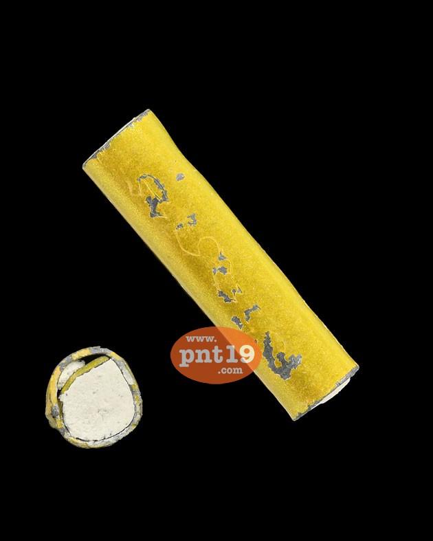 ตะกรุดพ่อเนื้อหอม ขนาด 1 นิ้ว ตะกั่วอวนดอกสีทอง ครูบาแบ่ง วัดโตนด