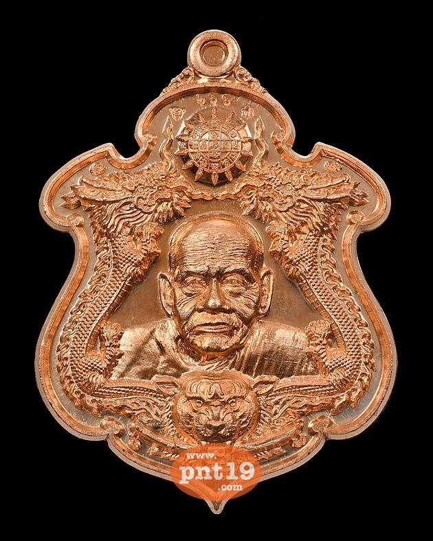 เหรียญพญาพยัคฆ์ เนื้อทองแดงผิวไฟ หลวงปู่มี วัดโพนทอง