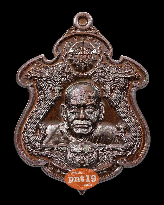 เหรียญพญาพยัคฆ์ เนื้อทองแดงรมมันปู หลวงปู่มี วัดโพนทอง