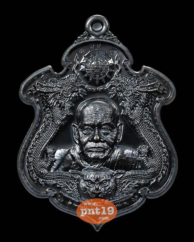 เหรียญพญาพยัคฆ์ เนื้อทองแดงรมดำ หลวงปู่มี วัดโพนทอง