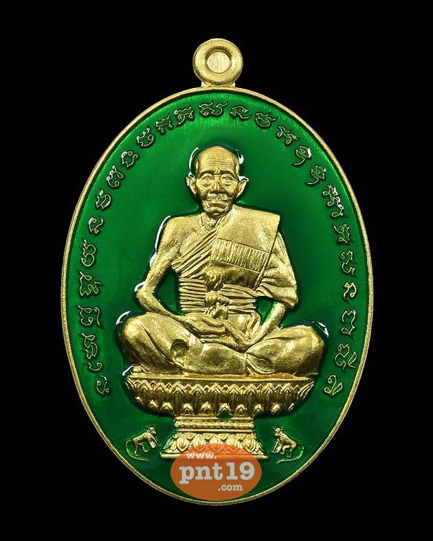 เหรียญเจ้าสัวแสนล้าน ๑๑๑ ปี เนื้อทองฝาบาตรลงยาสีเขียว หลวงปู่แสน วัดบ้านหนองจิก