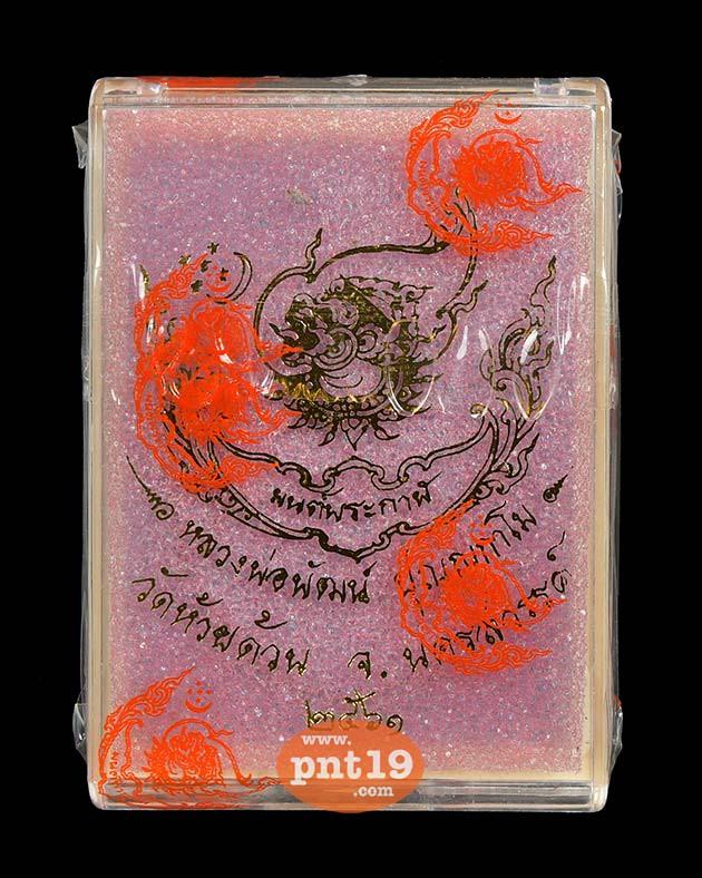 เหรียญมนต์พระกาฬ ลุ้นเนื้อ หลวงปู่พัฒน์ วัดธารทหาร (วัดห้วยด้วน)