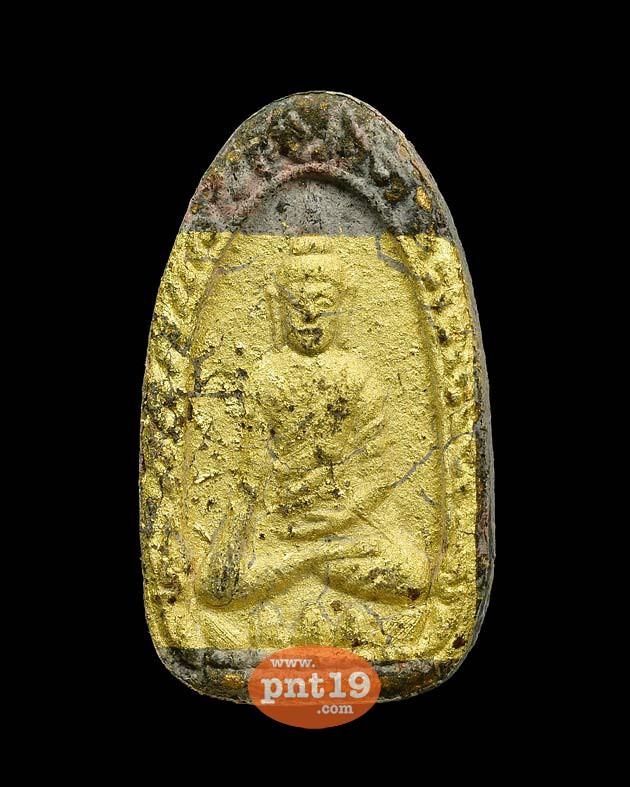 พระขุนแผนพรายสยาม พิมพ์ไข่ผ่า ก้นครก พลอยเสก ตะกรุดทองคำ ปิดทอง หลวงพ่อสิน วัดละหารใหญ่