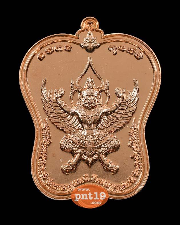 เหรียญพัดโบกพญาครุฑ(รุ่นแรก) เนื้อทองแดง วัดต้นชุมแสง วัดต้นชุมแสง