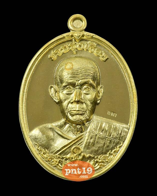 เหรียญรวยรุ่งเรือง เนื้อทองทิพย์ หลวงพ่อผิว วัดประดู่ทรงธรรม