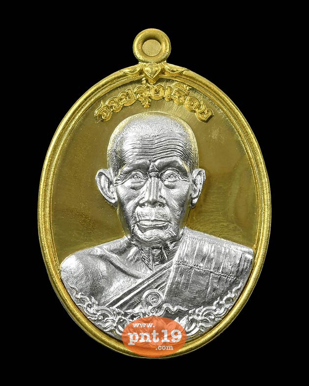 เหรียญรวยรุ่งเรือง เนื้อทองทิพย์หน้ากากเงิน หลวงพ่อผิว วัดประดู่ทรงธรรม