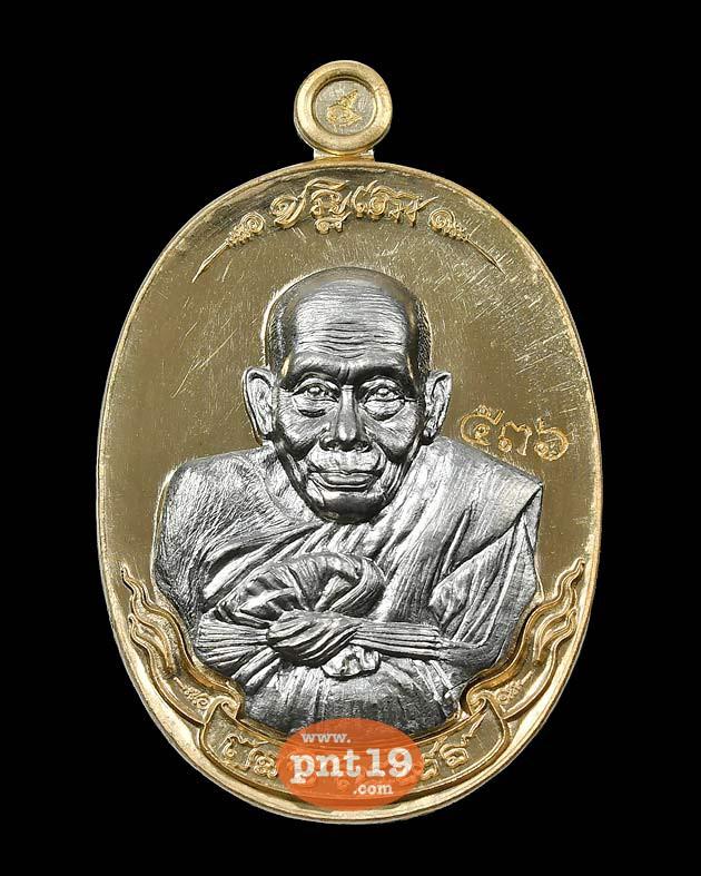 เหรียญเจริญพรล่าง 8. ทองทิพย์หน้ากากอัลปาก้า หลวงปู่สอ วัดโพธิ์ศรี