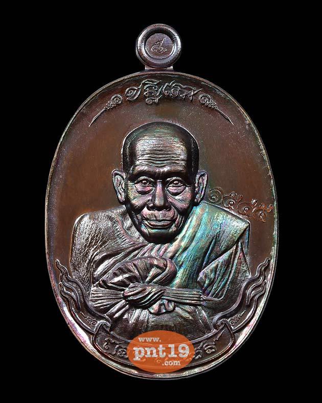 เหรียญเจริญพรล่าง 9. ทองแดงมันปู หลวงปู่สอ วัดโพธิ์ศรี