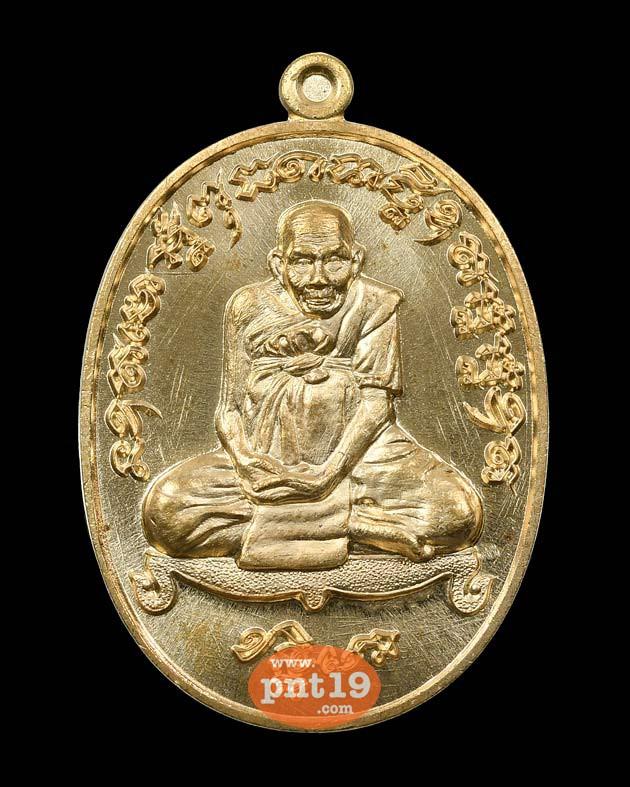 เหรียญไตรมาส ๖๑ ทองทิพย์ หลวงปู่สอ วัดโพธิ์ศรี