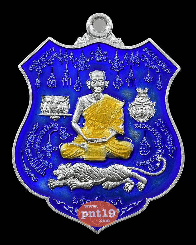 เหรียญพยัคฆ์บูรพา 5. เงินลงยาน้ำเงิน จีวรเหลือง หลวงปู่บุญมา สำนักสงฆ์เขาแก้วทอง