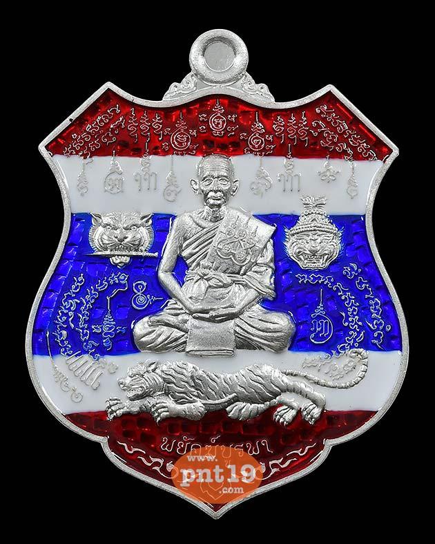 เหรียญพยัคฆ์บูรพา 13.1 เงินลงยาลายธงชาติ หลวงปู่บุญมา สำนักสงฆ์เขาแก้วทอง