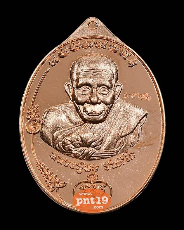 เหรียญมนต์มหากาฬ 11 ทองแดงผิวไฟ หลวงปู่สอ วัดโพธิ์ศรี