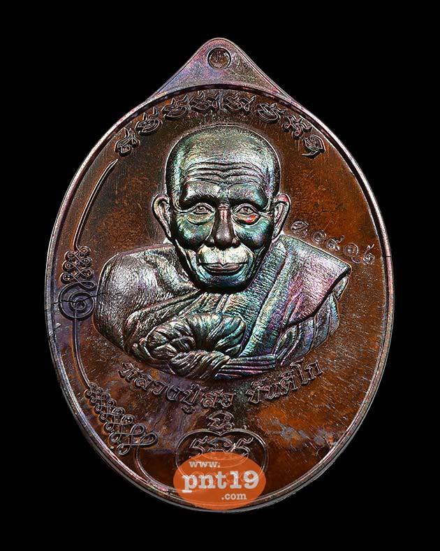 เหรียญมนต์มหากาฬ 12 ทองแดงมันปู หลวงปู่สอ วัดโพธิ์ศรี