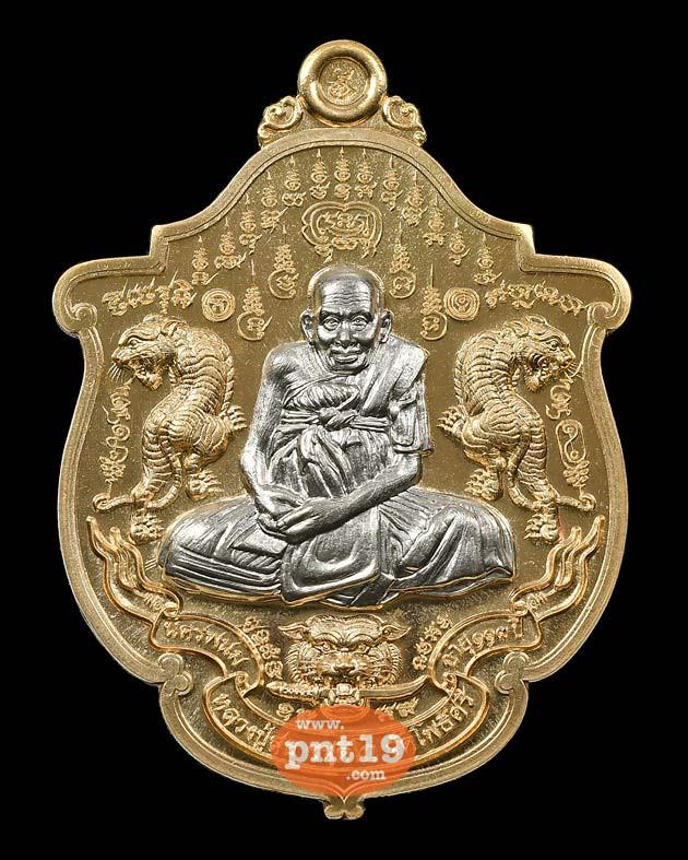 เหรียญพยัคฆ์ขันติโก 07. ทองทิพย์ หน้ากากอัลปาก้า หลวงปู่สอ วัดโพธิ์ศรี