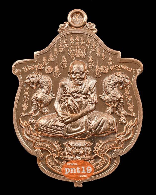 เหรียญพยัคฆ์ขันติโก 09. ทองแดงผิวไฟ หลวงปู่สอ วัดโพธิ์ศรี