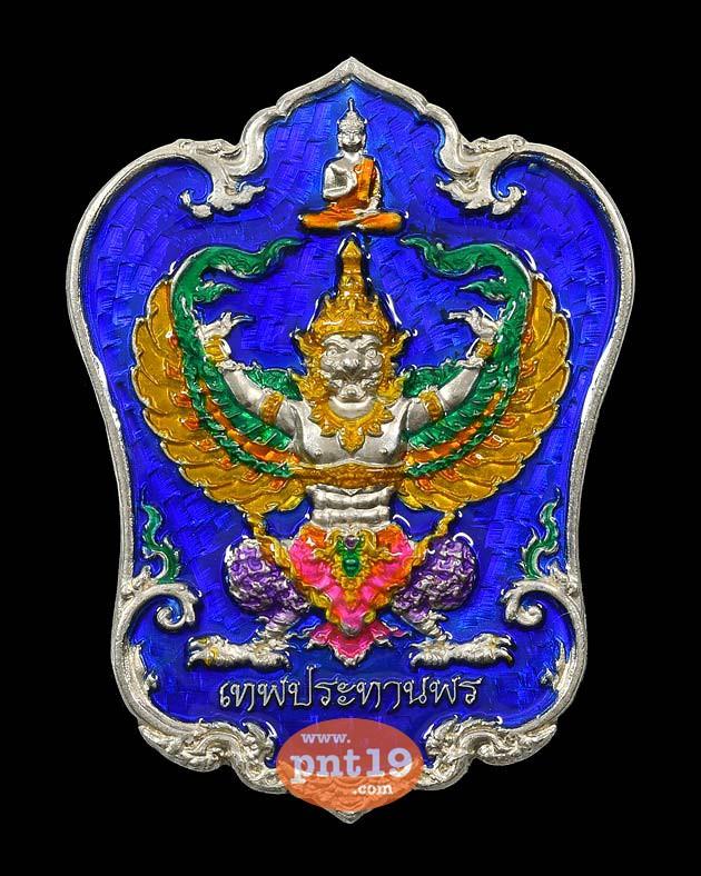เหรียญพญาสุเรนทรชิต รุ่น เทพประทานพร อัลปาก้าลงยาสีน้ำเงิน หลวงปู่ประสิทธิ์ สำนักสงฆ์ภูเขาแก้วเทพนิมิตร (เขื่อนแม่งัดสมบูรณ์ชล)