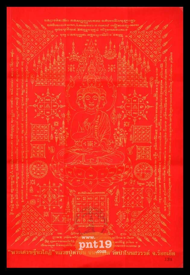 ผ้ายันต์พระเศรษฐีนวะโกฏิ ขนาด A3 สีแดง หลวงปู่คำปั่น วัดป่าโนนสวรรค์