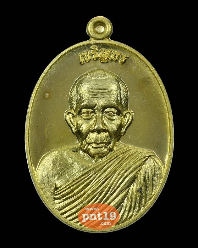 เหรียญรูปไข่เจริญพร ทองพระประธาน หลวงปู่เวิน วัดน้ำวิ่ง