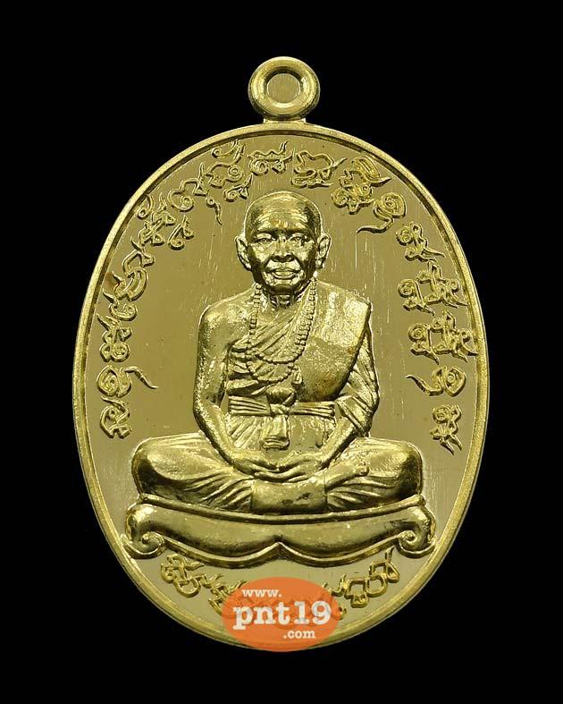 เหรียญรูปไข่เจริญพร เพชรบูรพา ทองทิพย์ หลวงปู่บุญสม ที่พักสงฆ์ร่มโพธิ์ทอง