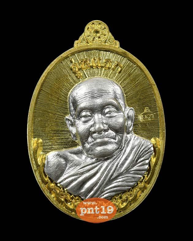 เหรียญรุ่นแรก ทองฝาบาตรหน้ากากเงิน หลวงปู่ครูบาบุญยัง วัดหนองโค อ.แจ้โด่ง ประเทศพม่า