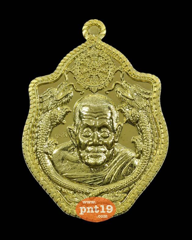 เหรียญมังกรคู่ รวยทันใน ทองฝาบาตร หลวงปู่ถ้า วัดป่าทศพลมังคลาราม
