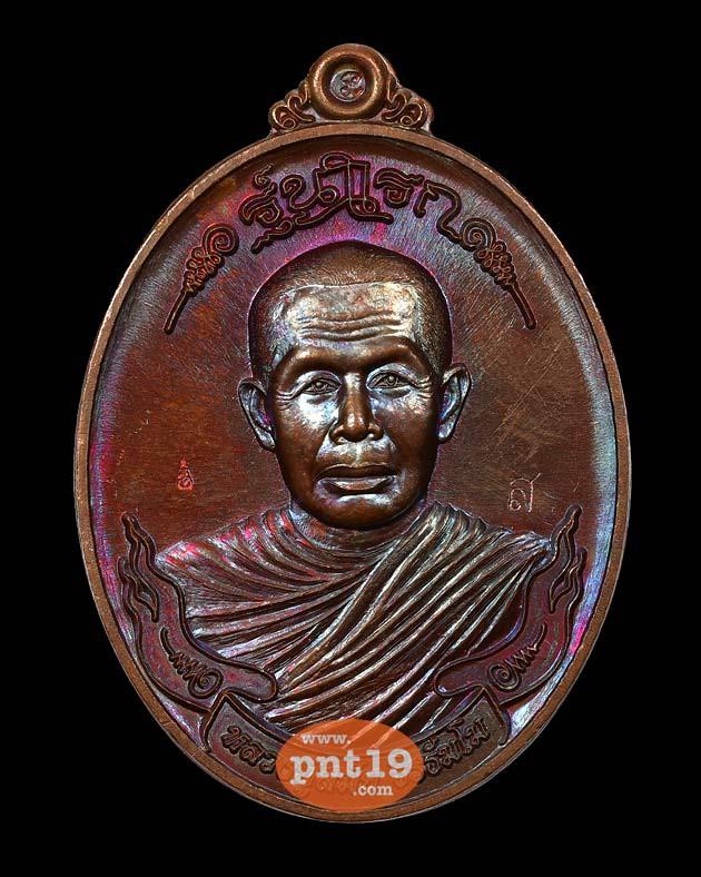 เหรียญรุ่นแรก ทองแดงชนวน หลวงปู่สมัย วัดสุธรรมาราม