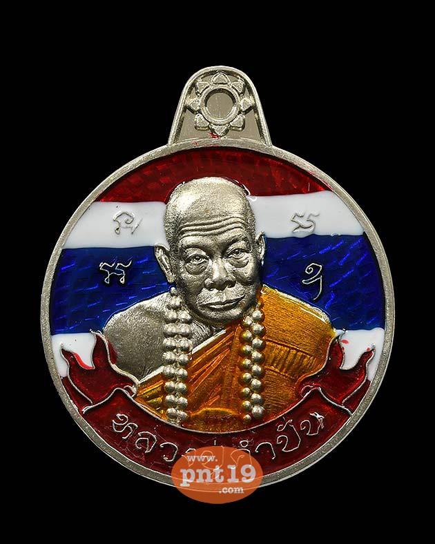เหรียญ ปั่นเงิน ปั่นทอง อัลปาก้าลงยาธงชาติ หลวงปู่คำปั่น วัดป่าโนนสวรรค์