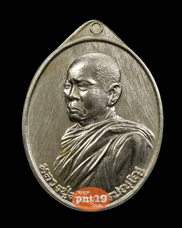 เหรียญรุ่นแรก เนื้ออัลปาก้า หลวงปู่สุคีป สำนักสงฆ์ศรัทธาเทพนิมิตร