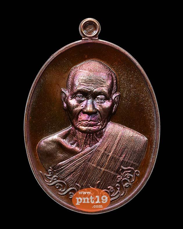 เหรียญมนต์พระเวทย์ 9.2 ทองแดงมันปู หลวงพ่อหวั่น วัดคลองคูณ