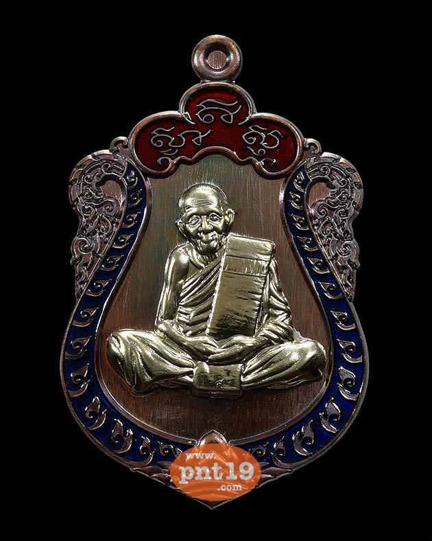 เหรียญเสมาชนะศึก 18. ทองแดงมันปูหน้าอัลปาก้า ลงยา2สี หลวงปู่แสน วัดบ้านหนองจิก