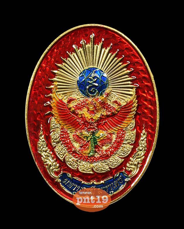 เหรียญดวงตรามหาเดช ทองแดงกะไหล่ทองลงยาแดง วัดอรุณฯ (วัดแจ้ง) วัดอรุณราชวราราม ราชวรมหาวิหาร