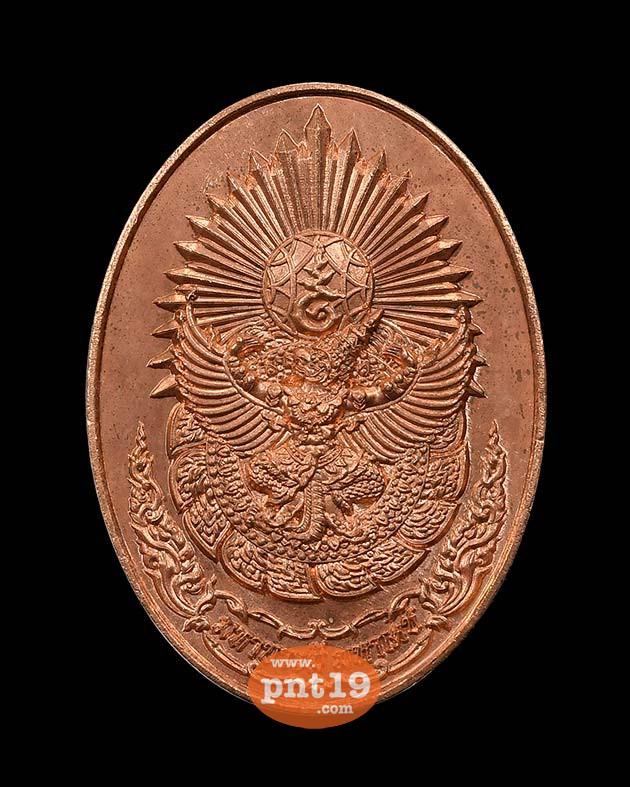 เหรียญดวงตรามหาเดช ทองแดง วัดอรุณฯ (วัดแจ้ง) วัดอรุณราชวราราม ราชวรมหาวิหาร