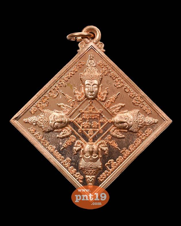 เหรียญรัศมีพรหม มหาบารมี ทองแดงผิวไฟ หลวงพ่อทอง วัดบ้านไร่ฯ วัดพระพุทธบาทเขายายหอม