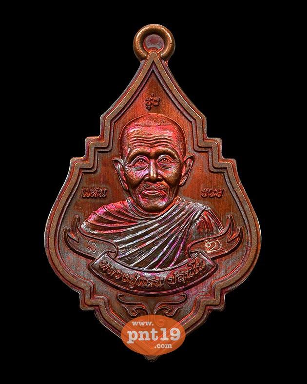 เหรียญแสน รุ่ง รวย 11. ทองแดงผิวไฟ หลวงปู่แสน วัดบ้านหนองจิก