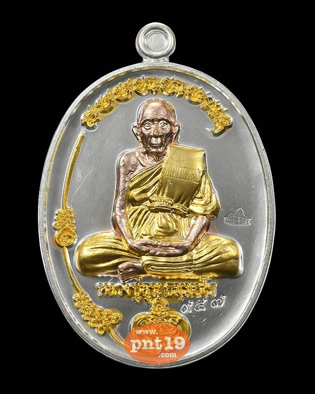 เหรียญมนต์พระกาฬ เสาร์๕ 10. สามกษัตริย์ หลวงปู่ลุน วัดป่าเลไลย์
