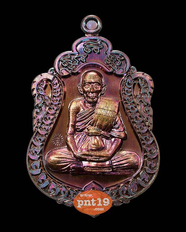 เสมาเสาร์๕ มหาสมปราถนา 14. ทองแดงมันปู หลวงปู่ลุน วัดป่าเลไลย์