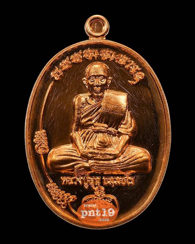 เหรียญมนต์พระกาฬ เสาร์๕ 12. ทองแดงผิวไฟโบราณ หลวงปู่ลุน วัดป่าเลไลย์