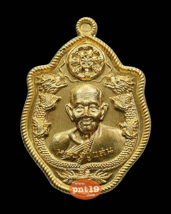 เหรียญมังกรคู่ มหาปราบ สัตตะ หลวงปู่แสน วัดบ้านหนองจิก