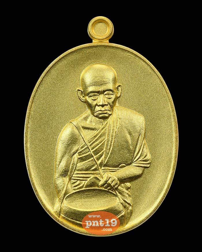 เหรียญอายุวัฒนมงคล ๘๙ กะไหล่ทอง หลวงพ่อโปร่ง วัดถ้ำพรุตะเคียน
