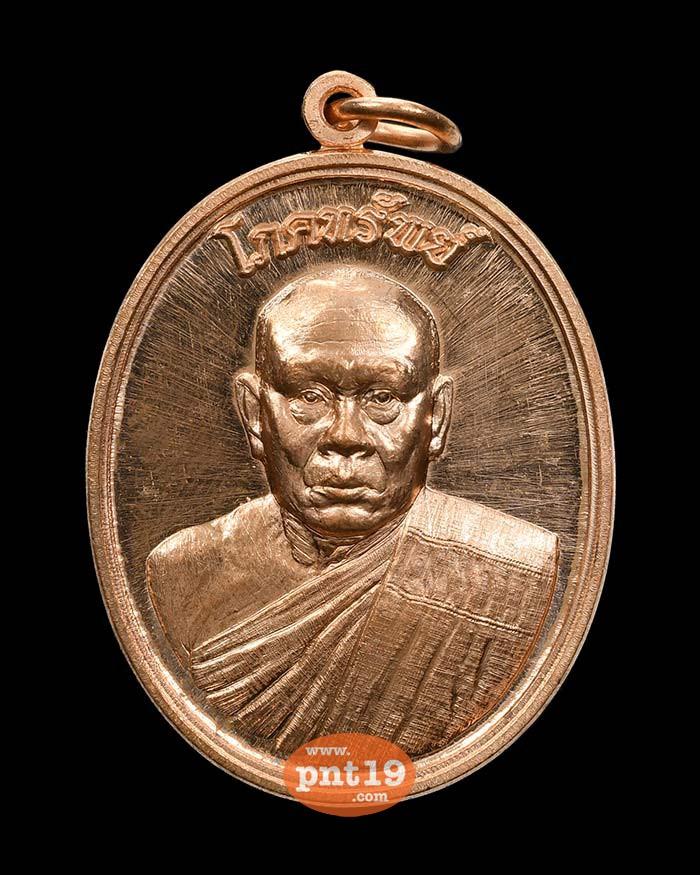 เหรียญโภคทรัพย์ ทองแดง หลวงพ่อผล วัดลุ่มโพธิทอง